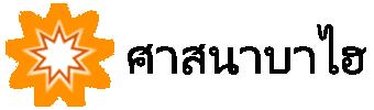 ศาสนาบาไฮ